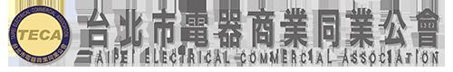 台北市電器商業同業公會
